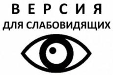 Установлю шаблон wordpress 19 - kwork.ru