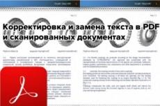 Чистка текста после фильтра Баден Баден, Королев 13 - kwork.ru