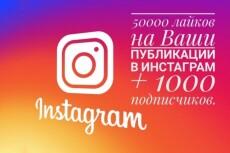 100000 лайков на Ваши публикации в Инстаграм. Вывод в топ по хэштегам 13 - kwork.ru