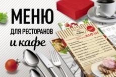 Сделаю меню для бара, ресторана, кафе 21 - kwork.ru