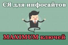 Составлю семантическое ядро 10 - kwork.ru