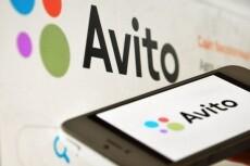 Сбор контактов из Авито 20 - kwork.ru