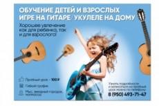 Листовки, буклеты 23 - kwork.ru