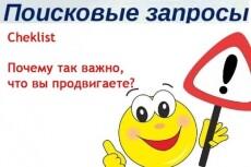 Напишу, что должно быть на вашей продающей странице 8 - kwork.ru