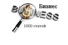 1000 статей Бухгалтерия и Финансы. Автонаполняемый премиум сайт 19 - kwork.ru