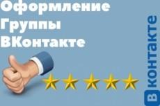 Оформлю ваше сообщество ВКонтакте 231 - kwork.ru
