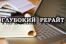 Создам контент по ПДД. Наполню сайт оригинальными статьями 3 - kwork.ru