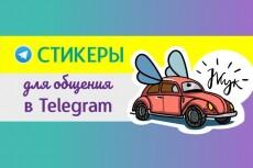 Создам стикеры 23 - kwork.ru
