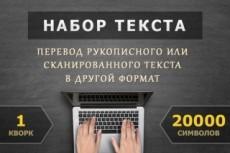 Переведу аудио/видеофайл в текст, наберу текст с фото 22 - kwork.ru