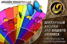 Сделаю дизайн плаката для вашего мероприятия 13 - kwork.ru