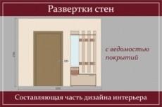 Дизайн интерьера 43 - kwork.ru