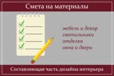 Дизайн интерьера 42 - kwork.ru
