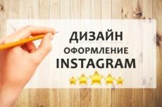 Landing Page для instagram 4 - kwork.ru