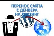 Сделаю сайт на движке Wordpress 7 - kwork.ru