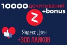 Facebook - Лайки на фото, посты. Русские 300 23 - kwork.ru