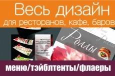 Создам меню 16 - kwork.ru