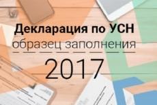 Консультирование по налогообложению, составление деклараций и расчетов 5 - kwork.ru