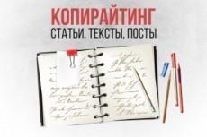 Напишу статью на спортивную тематику 2 - kwork.ru