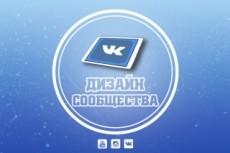 Оформение сообщества Вконтакте 36 - kwork.ru