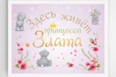 Создам детскую метрику 13 - kwork.ru