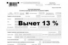 Заполнение декларации по форме 3-НДФЛ 13 - kwork.ru