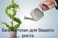 Предоставлю бизнес-план студии веб-дизайна 8 - kwork.ru