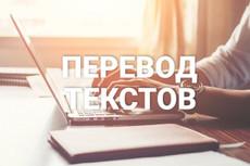 Переведу статью или текст на любую тему 18 - kwork.ru