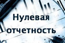Составление нулевой отчетности для ООО и ИП в ПФР, ФСС, ИФНС 23 - kwork.ru