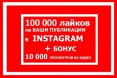 Лайки в Twitter 333 шт. Можно разделить на несколько постов 6 - kwork.ru