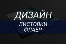 Web - Открытка 17 - kwork.ru