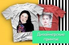 Художественный рисунок по фото 73 - kwork.ru