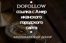 25 жирных трастовых ссылок 30 - kwork.ru