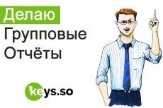 Создам семантическое ядро (СЯ)   до 500 фраз 22 - kwork.ru