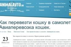 напишу сценарий детского праздника 10 - kwork.ru