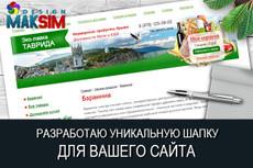 Создам для вас дизайн 1 экрана сайта 29 - kwork.ru