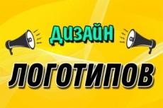 Разработка логотипа 36 - kwork.ru