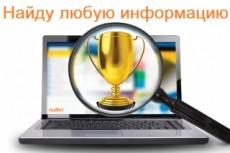 Найду для вас любую информацию 9 - kwork.ru