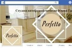 Оформление группы в соц. сетях 15 - kwork.ru
