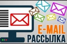 Email рассылка по любым базам 23 - kwork.ru