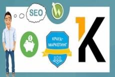 10 уникальных постов со ссылкой на 10 женских форумах 13 - kwork.ru