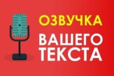 Начитаю текст 26 - kwork.ru
