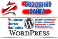 Переносу сайта на другой домен 24 - kwork.ru