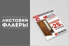 Дизайн обложки группы 28 - kwork.ru