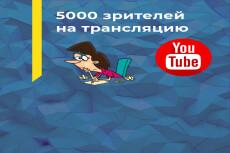 Приведу на ваш сайт 10000 посетителей 24 - kwork.ru
