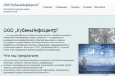 Адаптивная верстка на bootstrap 6 - kwork.ru