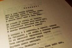 сделаю качественный перевод английского текста 4 - kwork.ru