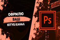 Красиво оформлю ваш канал на Ютубе 67 - kwork.ru