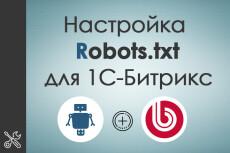 Настройка хостинга под 1с-Битрикс 26 - kwork.ru