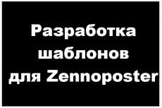 Автоматизация действий в браузере 18 - kwork.ru