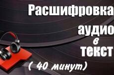 Набор текста из видео, аудио 60 минут. Транскрибация 5 - kwork.ru